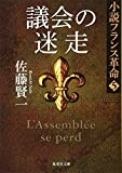 議会の迷走―小説フランス革命〈5〉 (集英社文庫)