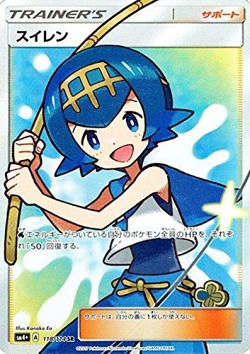 ポケモンカードゲームSM/スイレン(SR)/GXバトルブースト