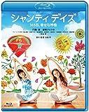 シャンティ デイズ 365日、幸せな呼吸[Blu-ray/ブルーレイ]