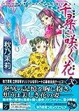 千尋に咲く花 2 (Feelコミックスファンタジー)