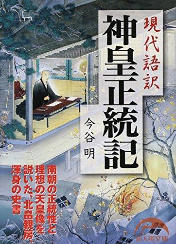 現代語訳 神皇正統記 (新人物文庫)の詳細を見る