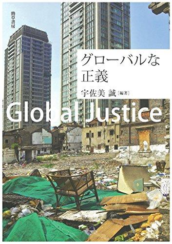 グローバルな正義