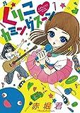 ぐりこカミングスーン(1) (ビッグコミックス)