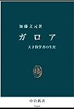 ガロア 天才数学者の生涯 (中公新書)
