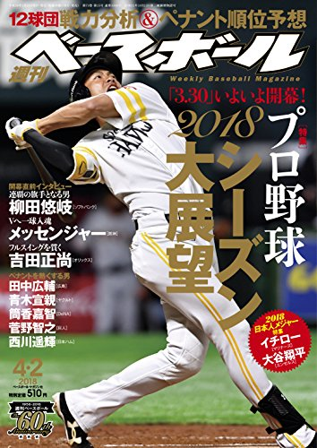 週刊ベースボール 2018年 4/2 号 [雑誌]