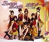 私の未来のだんな様/流星ボーイ(初回生産限定盤A)(DVD付)