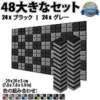 スーパーダッシュ 新しい48ピース 200 x 200 x 50 mm 半球グリッド 吸音材 防音 吸音材質ポリウレタン SD1040 (黒とグレー)