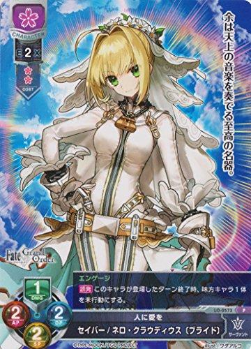 Lycee/リセ/フェイト Version : Fate/Grand Order 2.0 人に愛を セイバー/ネロ・クラウディウス〔ブライド〕