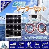 24Vバッテリー対応 船舶用 36V50Wソーラー発電蓄電ケーブルセット