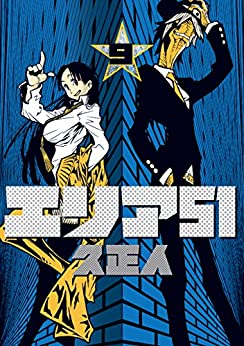 エリア51 第01-09巻