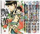艶漢 コミック 1-6巻セット (ウィングス・コミックス)