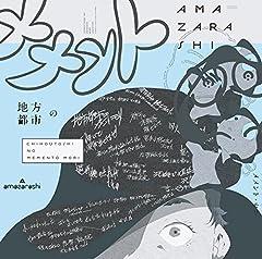 amazarashi「バケモノ」のジャケット画像