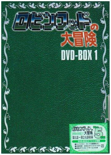 ロビンフッドの大冒険 DVD-BOX1の詳細を見る