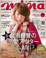 mina (ミーナ) 2014年 02月号 [雑誌]