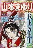 山本まゆり傑作選スペシャルRESET 2014 Summer (ヤングキングベスト廉価版コミック)