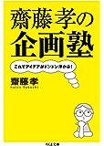 齋藤孝の企画塾: これでアイデアがドンドン浮かぶ! (ちくま文庫)