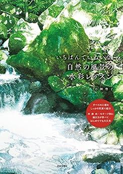 [小林啓子]のいちばんていねいな、自然の風景の水彩レッスン