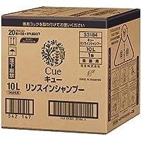 Cue(キュー) リンスインシャンプー 10L バッグインボックスタイプ(花王プロフェッショナルシリーズ)