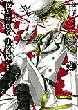 BLOODY JUNKIE(2)(完) (ガンガンコミックスONLINE)