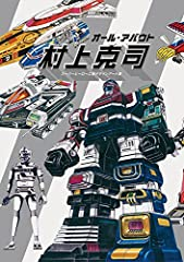 オール・アバウト村上克司-特撮・ロボット工業デザインアート集