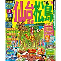るるぶ仙台 松島 宮城'19 (るるぶ情報版)
