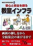 安心と安全を創る 教室インフラ (徹底反復研究会叢書2)