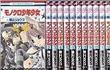 モノクロ少年少女 コミック 全12巻完結セット (花とゆめCOMICS)