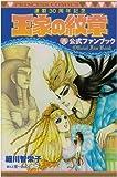 王家の紋章公式ファンブック―連載30周年記念 (プリンセスコミックス)