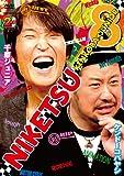にけつッ!!8 [DVD]
