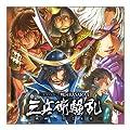 戦国BASARA4 三兵衛騒乱 ~奥州に照る未来~ ドラマCD