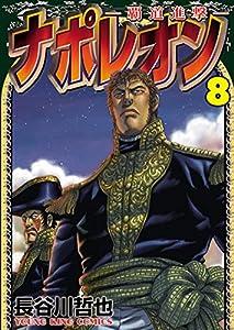 ナポレオン~覇道進撃~(8) (ヤングキングコミックス)