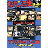 TVSP ルパン三世 イッキ見スペシャル!!!vol.4 ハリマオの財宝を追え!!&トワイライトジェミニの秘密 (<DVD>)
