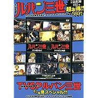 TVSP ルパン三世 イッキ見スペシャル!!!vol.4 ハリマオの財宝を追え!!&トワイライトジェミニの秘密 (DVD)