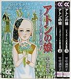 アトンの娘 ツタンカーメンの妻の物語 文庫版 コミック 全3巻完結セット (中公文庫—コミック版)