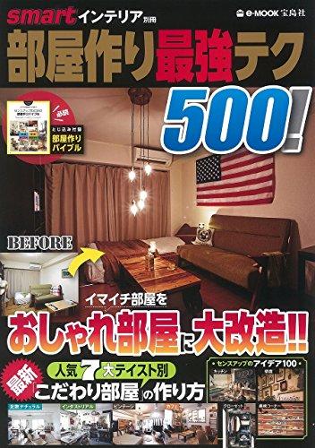 RoomClip商品情報 - smartインテリア別冊 部屋作り最強テク500! (e-MOOK)