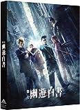 舞台「幽☆遊☆白書」 [Blu-ray]