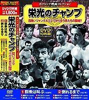 ボクシング映画 コレクション 栄光のチャンプ 群衆は叫ぶ DVD10枚組 ACC-161