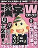 漢字ワンダーランド 2010年 05月号 [雑誌]
