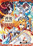 神姫PROJECT 電撃コミックアンソロジー (電撃コミックスEX)