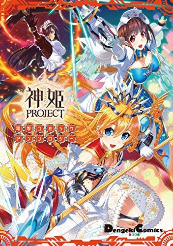 神姫PROJECT 電撃コミックアンソロジー (電撃コミックスEX)の詳細を見る