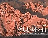 カレンダー2019 美しき日本の山 The Splendor of Japanese Mountains (ヤマケイカレンダー2019) 山と渓谷社