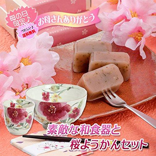 母の日ギフト 華やか飯椀湯呑と桜ミニようかんセット