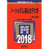 ノートルダム清心女子大学 (2018年版大学入試シリーズ)