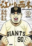 江川と西本 6 (ビッグコミックス)