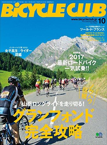 BiCYCLE CLUB (バイシクルクラブ)2016年10月号 No.378[雑誌]