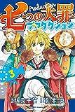七つの大罪プロダクション(3) (ARIAコミックス)