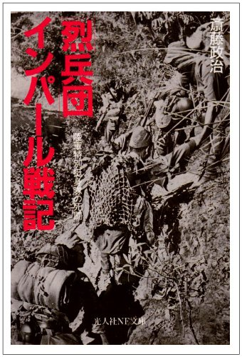 「烈兵団」インパール戦記―陸軍特別挺身隊の死闘 (光人社NF文庫)