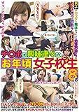 チ○ポに興味津々な お年頃女子校生8名(マーキュリー) [DVD]