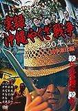 実録・沖縄やくざ戦争 〔抗争激化編〕 [DVD]