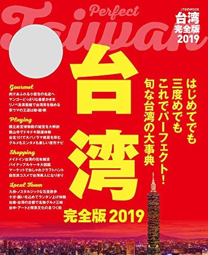 台湾 完全版2019 (JTBのムック)